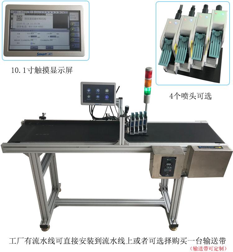 VSmartJET高解析噴碼機